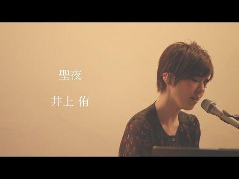 「聖夜」〜Christmas movie〜/井上侑