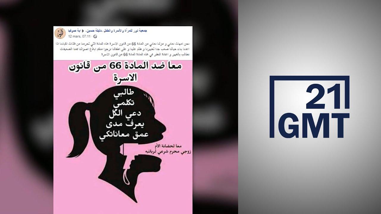 عزوف المطلقات في الجزائر عن الزواج خوفا من خسارة حضانة الأطفال