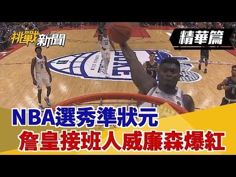【挑戰精華】NBA選秀準狀元 詹皇接班人威廉森爆紅!