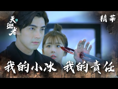 【天巡者】EP01 我的小冰,我的責任 精華【The Devil's Punisher】Protecting you is my responsibility (ENG subtitle)