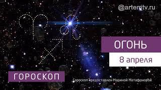 Гороскоп на 8 апреля 2020 года