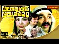 Allauddin Adbutha Deepam | Telugu Full Movie | Kamal Hassan, Sri Priya, Rajini Kanth | HD
