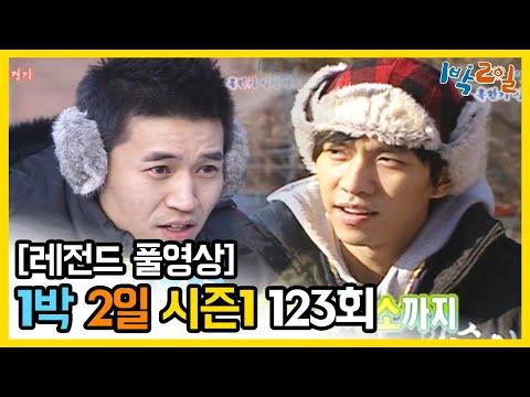 [1박2일 시즌 1] - Full 영상 (123회) 2Days & 1Night1 full VOD