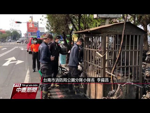 台南中古車行凌晨火災 估燒毀45輛機車