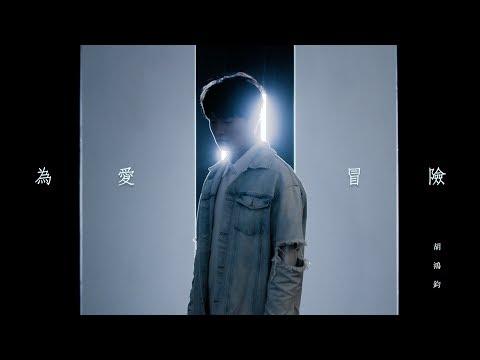 胡鴻鈞 Hubert - 為愛冒險 (劇集