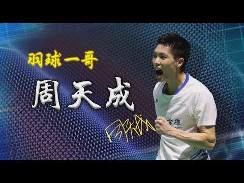 【台灣演義】羽球一哥 周天成 2019.10.27 | Taiwan History
