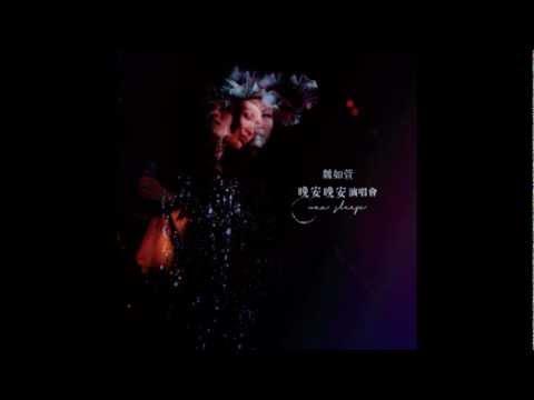 魏如萱 - 飛鳥( 晚安晚安 演唱會影音紀錄 )