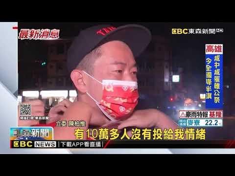 最新》罷免倒數一天!陳柏惟凌晨夜襲沙鹿、大肚區@東森新聞 CH51