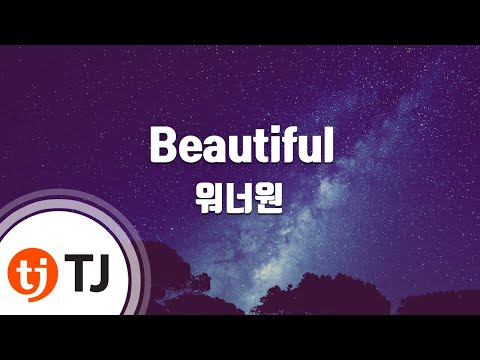 [TJ노래방] Beautiful - 워너원(Wanna One) / TJ Karaoke