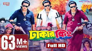 Raja Rani Badsha | Bengali Movie | Shakil Khan | Stabdi Ray