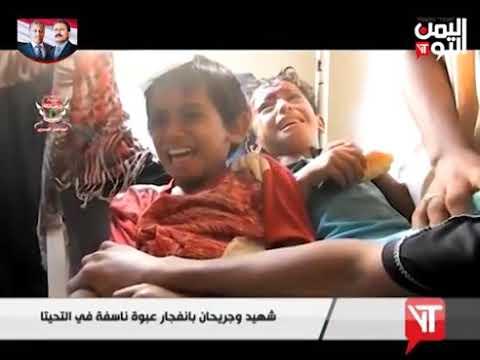 قناة اليمن اليوم - نشرة الثالثة والنصف 04-11-2019