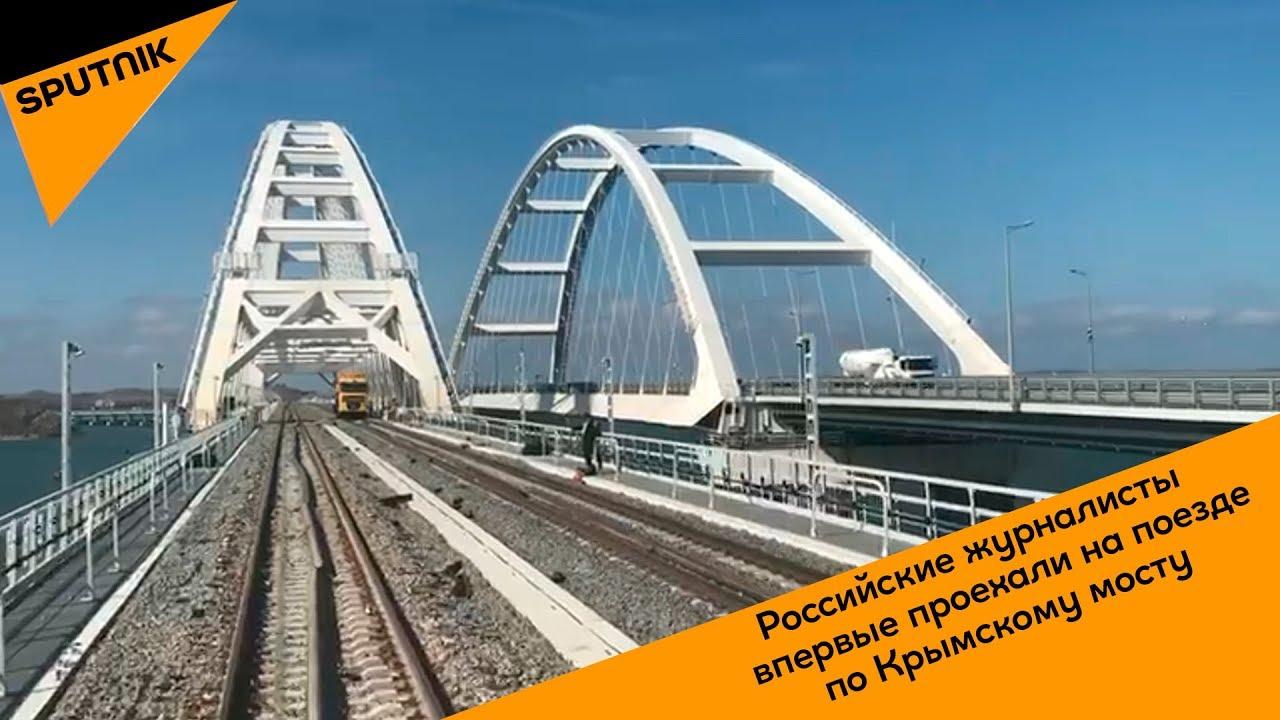 Российские журналисты впервые проехали на поезде по Крымскому мосту