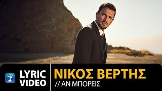 Nikos Vertis - An Mporeis / Νίκος Βέρτης - Αν Μπορείς (Official Lyric Video)