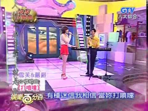 郭雪芙 & 嚴爵 - 打噴嚏@娛樂百分百