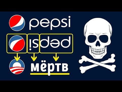16 Секретов, Спрятанных в Известных Логотипах и Торговых Марках