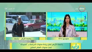 8 الصبح - جامعة الأزهر تعلن زيادة سنوات الدراسة بـ quot الصيدل ...