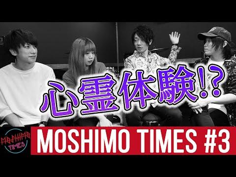 MOSHIMO TIMES #3 「新企画&当選者発表!」