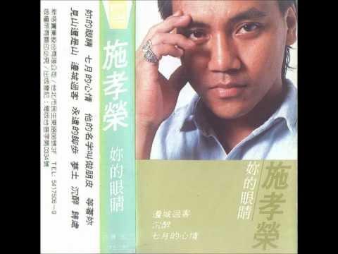 施孝榮 殷正洋 - 七月的心情 (1986年專輯)