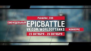 EpicBattle : Painkiller_336  / T67 (конкурс: 23.10.17-29.10.17)