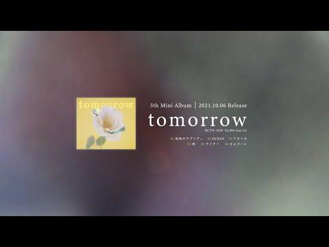 アイビーカラー【tomorrow】全曲トレイラー