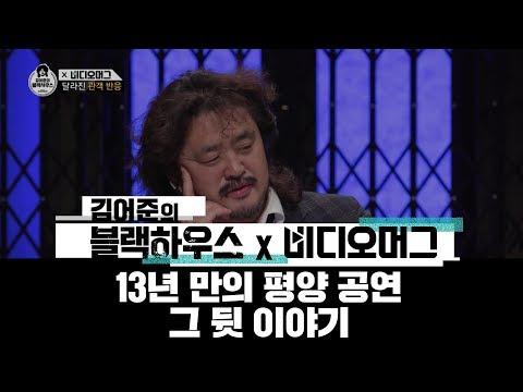김어준과 표창원이 얘기하는 우리예술단의 평양공연 뒷 이야기/비디오머그X블랙하우스