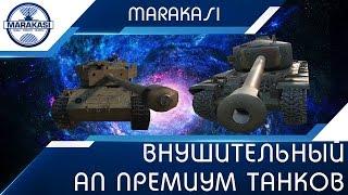 Внушительный ап премиум танков, ап т34 и superpershing и тд