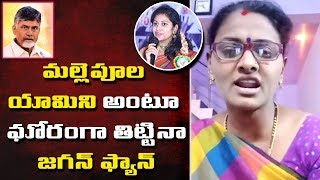 Ys Jagan Lady Fan Strong Counter To Yamini Sadineni | Lakshmi Gajjela Comments On Chandrababu Naidu
