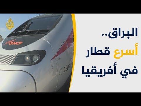تقرير قناة الجزيرة حول أول قطار فائق السرعة في أفريقيا