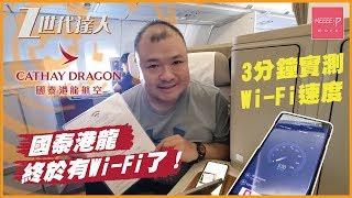 國泰港龍終於有 Wi-Fi 了!3 分鐘實測 Wi-Fi 速度 - 2020 KA Cathay Dragon Wifi