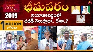 Will Pawan Kalyan Emerge Victorious In Bhimavaram Constitu..