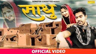 Sadhu – Masoom Sharma – Sheenam Katholic Video HD