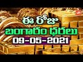 Gold Price Today In India | 09-05-2021 | Today Gold Rate | Hyderabad Gold Rate | YOYO TV Channel