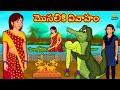 మొసలికి వివాహం | Telugu Stories | Telugu Kathalu | Stories in Telugu | Moral Stories