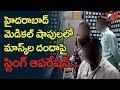 No face masks, sanitisers in Hyderabad medical shops