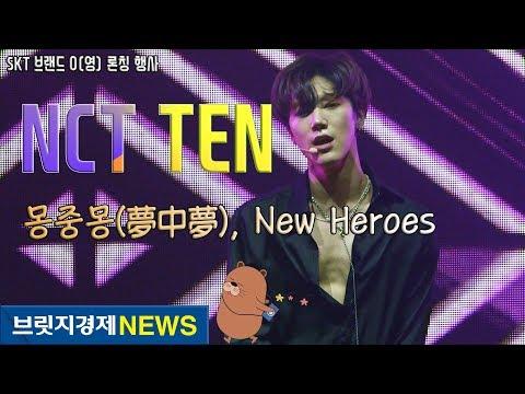 [브릿지영상] NCT 텐(TEN), 팬심 울리는 뇌쇄적인 댄스 무대 '몽중몽, New Heroes'