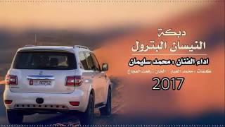 دبكات خطيرة نيسان البترول - محمد سليمان 2017     -