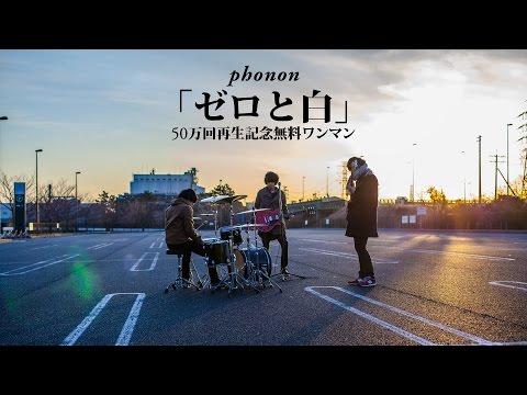 『ゼロと白』50万回再生記念無料ワンマンライブ映像