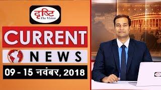 Current News Bulletin for IAS/PCS - (9th - 15th Nov, 2018)