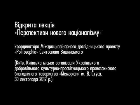 Святослав Вишинський - Перспективи нового націоналізму (2012)