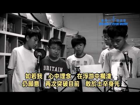 人之所貴_Big Boyz Club原創歌曲 (有關國民教育/思想自由學生心聲歌曲)