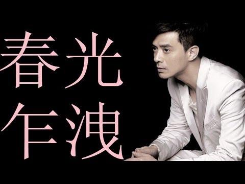 春光乍洩 - 黃耀明  (國語歌詞)