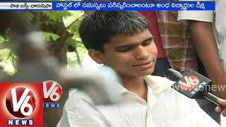 Problems of Darushifa blind hostel students - Hamaara Hyderabad