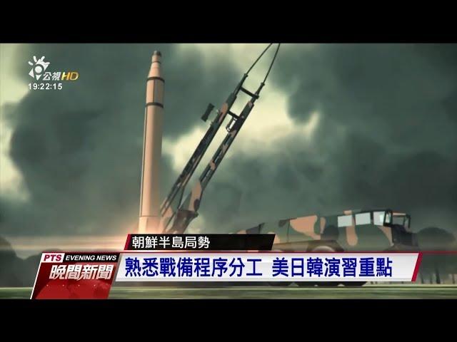 因應北韓威脅 美日韓反飛彈模擬訓練