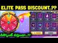 Free Fire New Updates || Elite Pass Discount New Event || వస్తుందా లేదా🙄..?? || Free Fire Telugu