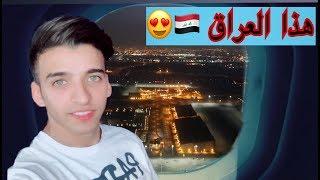 وصلت العراق واخيراً      -