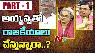 భక్తా? బరితెగింపా? | NTV Special Debate On Allowing Women To Sabaraimala Temple | Part 01 | NTV