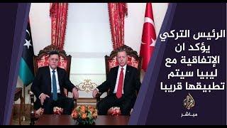 المسائية .. الرئيس التركي يؤكد ان الإتفاقية مع ليبيا سيتم ...