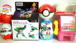 요하이 토이플레이, 변신로봇,포켓몬,모찌모찌 애니멀스,전화놀이,킨더조이,킨더서프라이즈 , surprise toys unboxing