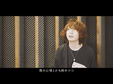 postman - アネモネの根 / Anemone roots (MVメイキング)