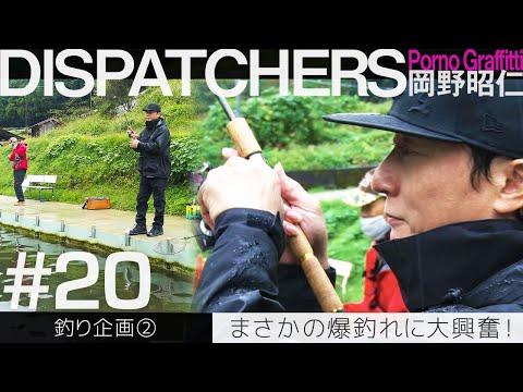 DISPATCHERS -岡野昭仁@趣味「釣り」企画 後編  / -Akihito Okano Goes Fishing Part 2-